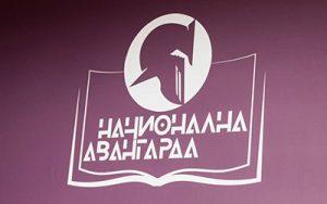 nacionalna avangarda logo