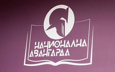 Реакција Националне авангарде на неистините наводе Божидара Андрејића