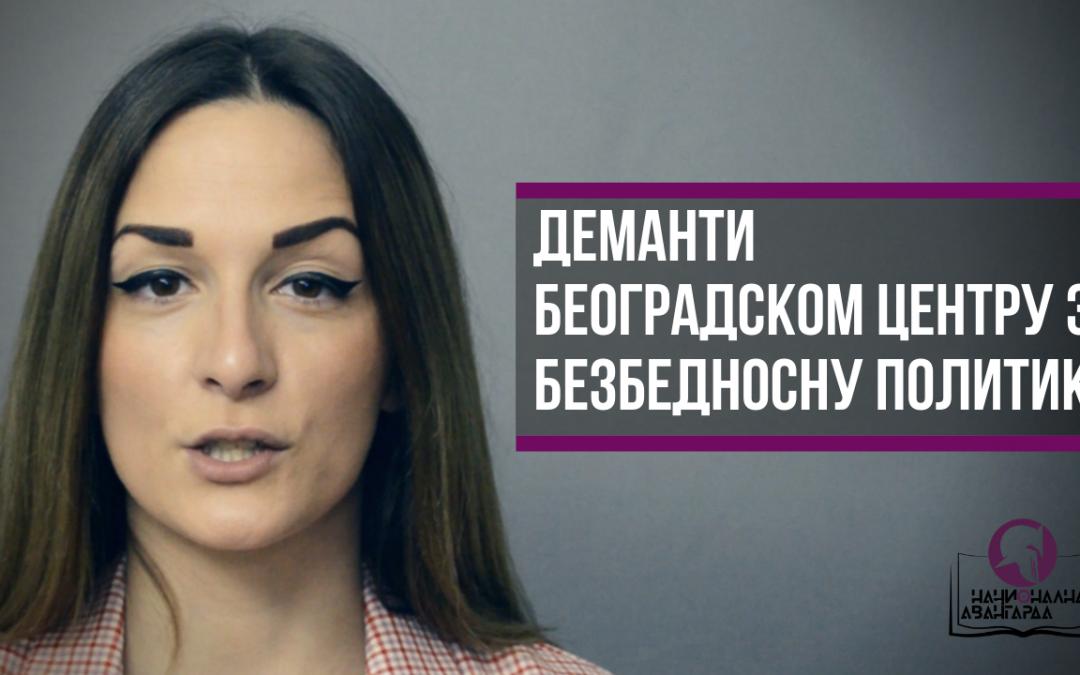 Деманти Београдском центру за безбедносну политику
