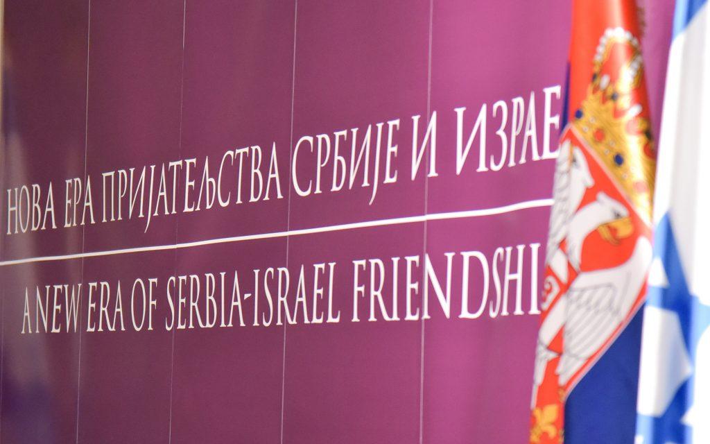 nova era prijateljstva srbije i izraela