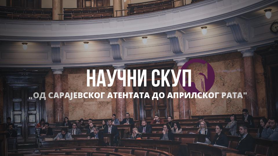 """Научна конференција """"Од Сарајевског атентата, до Априлског рата"""""""