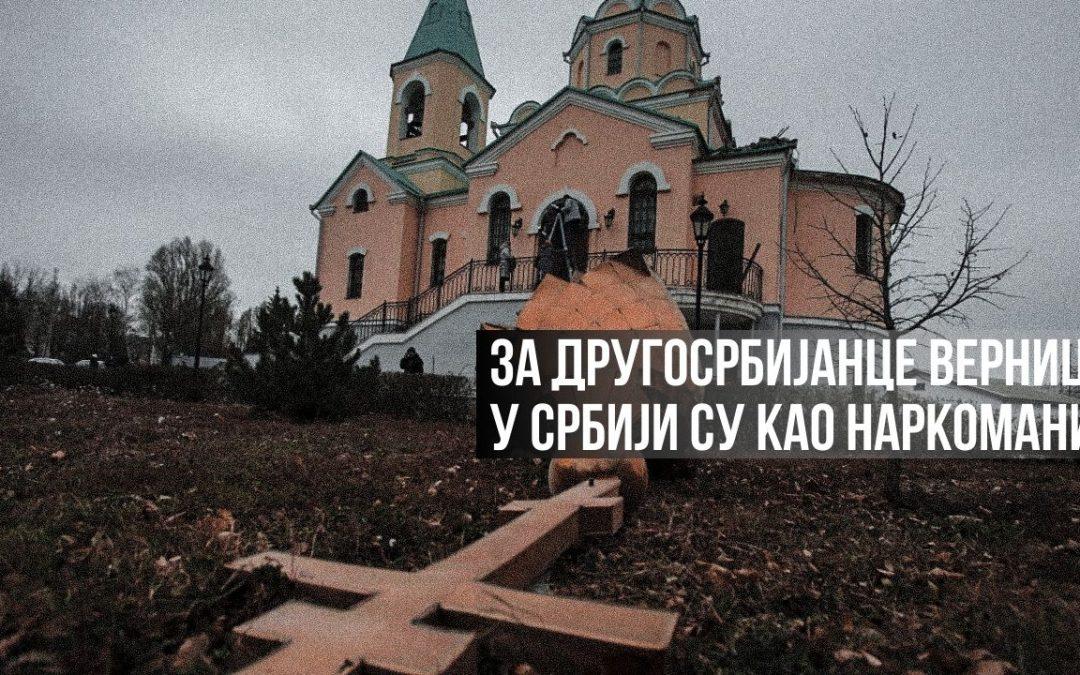 За другосрбијанце верници у Србији и Црној Гори су као наркомани?