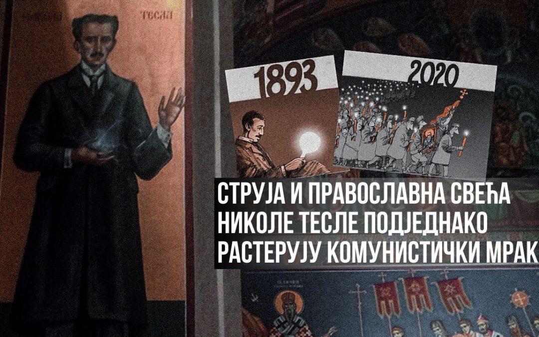 Струја и православна свећа Николе Тесле подједнако растерују комунистички мрак