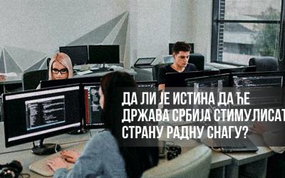 Да ли је истина да ће држава Србија стимулисати страну радну снагу у Србији?
