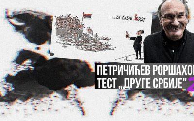 """Петричићев Роршахов тест """"друге србије"""" 2"""