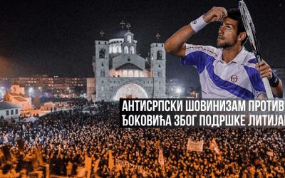 Антисрпски шовинизам против Ђоковића због подршке литијама