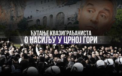 Ћутање квазиграђаниста о насиљу у Црној Гори