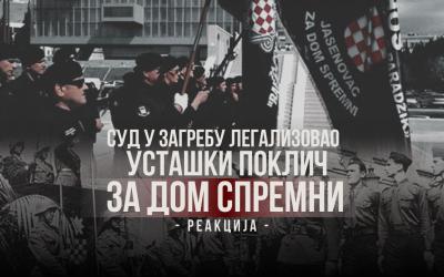 """Суд у Загребу легализовао усташки поклич """"за дом спремни"""" — реакција"""