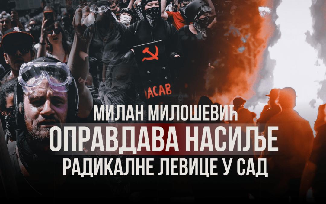 Милан Милошевић оправдава насиље радикалне левице у САД – реакција