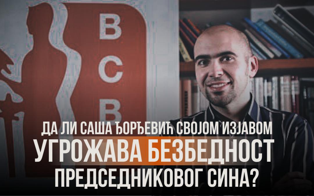 Да ли Саша Ђорђевић својом изјавом угрожава безбедност председниковог сина?