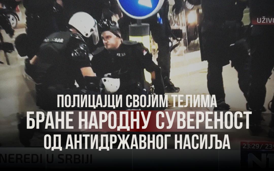 Полицајци својим телима бране народну сувереност од антидржавног насиља