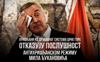 Хришћани из државног система Црне Горе  отказују послушност антихришћанском режиму Мила Ђукановића