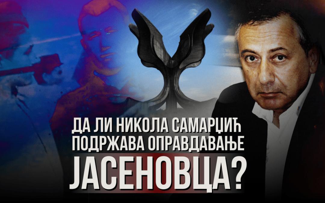 Да ли Никола Самарџић подржава оправдање Јасеновца?